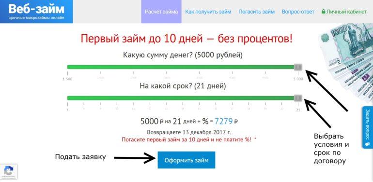 Оформить моментальный Веб-займ 1