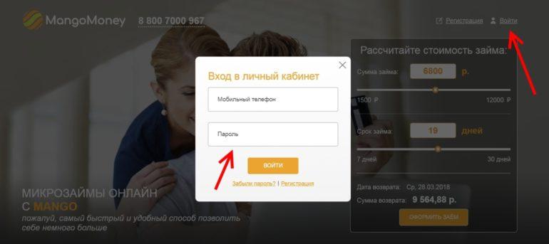 C:\Users\Лена\Desktop\вход в личный кабинет.jpg